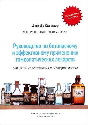 Руководство по безопасному и эффективному применению гомеопатических лекарств. Популярные реперторий и Материя медика