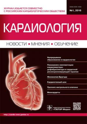 Кардиология: новости, мнения, обучение. Журнал для непрерывного медицинского образования врачей 1/2016