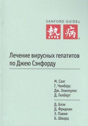 Лечение вирусных гепатитов по Джею Сэнфорду