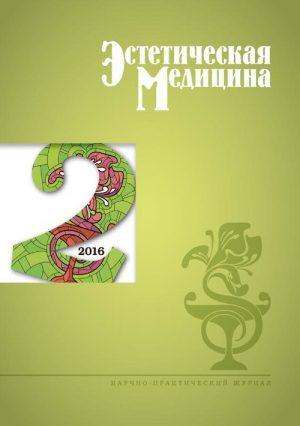 Эстетическая медицина. Научно-практический журнал 2/2016
