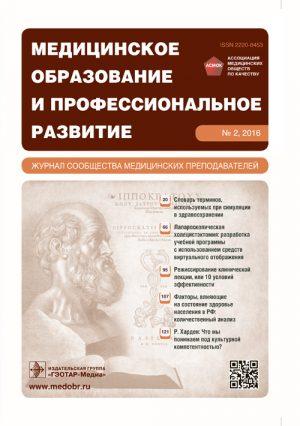 Медицинское образование и профессиональное развитие. Журнал сообщества медицинских преподавателей 2 (24)/2016