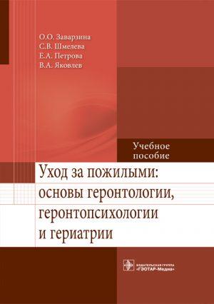 Уход за пожилыми: основы геронтологии, геронтопсихологии и гериатрии. Учебное пособие