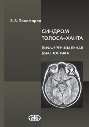 Синдром Толоса-Ханта. Дифференциальная диагностика (случаи из практики). Руководство