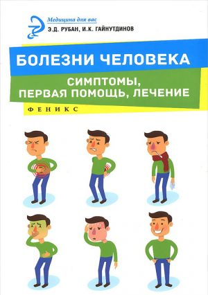 Болезни человека: симптомы, первая помощь, лечение
