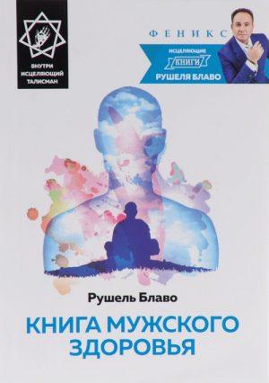 Книга мужского здоровья