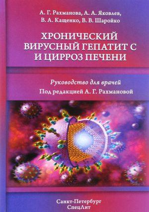 Хронический вирусный гепатит С и цирроз печени. Руководство