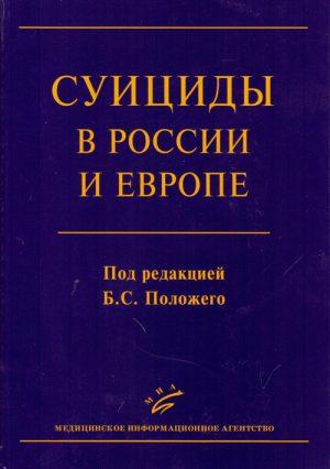Суициды в России и Европе