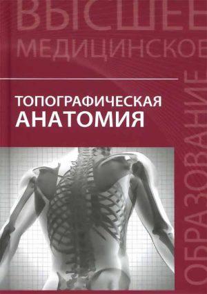 Топографическая анатомия. Учебное пособие