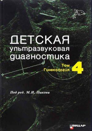 Детская ультразвуковая диагностика : Учебник в 5-и томах. Том 4. Гинекология