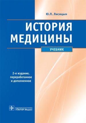 История медицины. Учебник