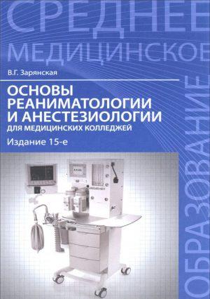 Основы реаниматологии и анестезиологии для медицинских колледжей. Учебное пособие
