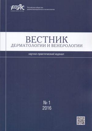 Вестник дерматологии и венерологии 1/2016. Научно-практический журнал