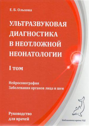 Ультразвуковая диагностика в неотложной неонатологии в 3-х томах. Том 1. Руководство
