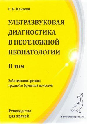 Ультразвуковая диагностика в неотложной неонатологии в 3-х томах. Том 2. Руководство