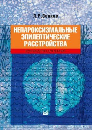 Непароксизмальные эпилептические расстройства. Руководство