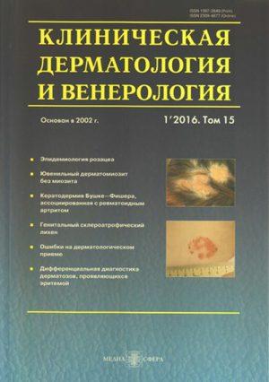 Клиническая дерматология и венерология 1/2016