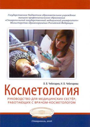 Косметология. Руководство для медицинских сестёр, работающих с врачом-косметологом
