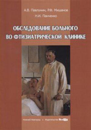 Обследование больного во фтизиатрической клинике. Учебное пособие