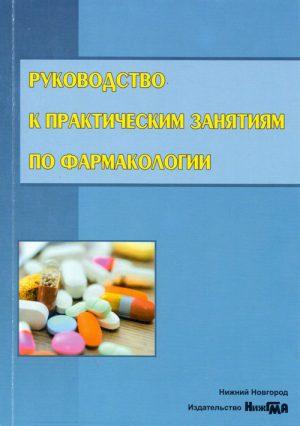 Руководство к практическим занятиям по фармакологии