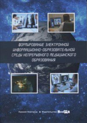 Формирование электронной информационно-образовательной среды непрерывного медицинского образования