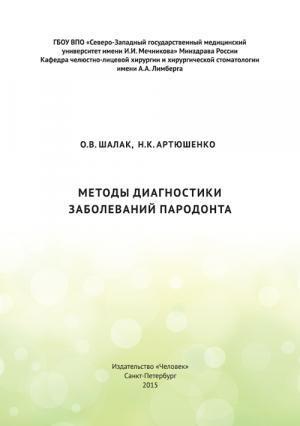 Методы диагностики заболеваний пародонта. Учебное пособие