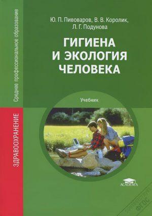 Гигиена и экология человека. Учебник для студентов колледжей