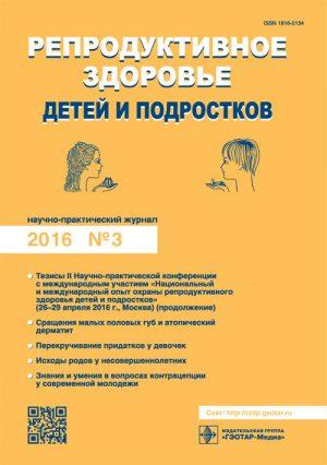 Репродуктивное здоровье детей и подростков. Научно-практический журнал 3/2016