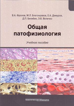 Общая патофизология. Учебное пособие