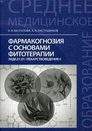 Фармакогнозия с основами фитотерапии