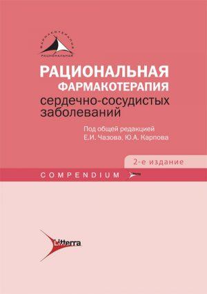 Рациональная фармакотерапия сердечно-сосудистых заболеваний. Compendium