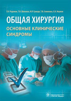 Общая хирургия. Основные клинические синдромы