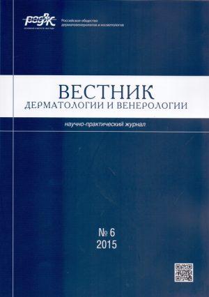 Вестник дерматологии и венерологии 6/2015. Научно-практический журнал