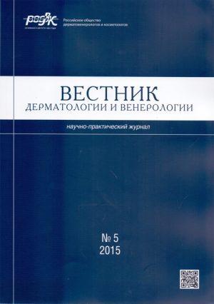 Вестник дерматологии и венерологии. Научно-практический журнал 5/2015