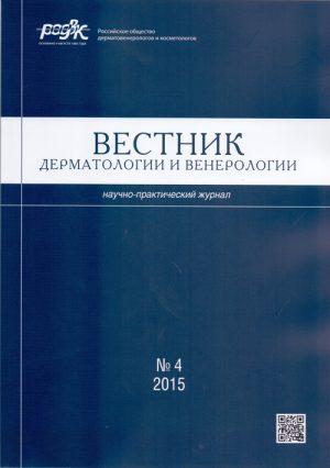 Вестник дерматологии и венерологии. Научно-практический журнал 4/2015