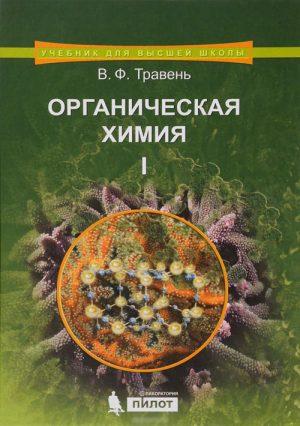 Органическая химия. Учебное пособие в 3-х томах. Том 1