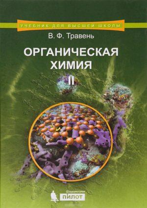 Органическая химия. Учебное пособие в 3-х томах. Том 2