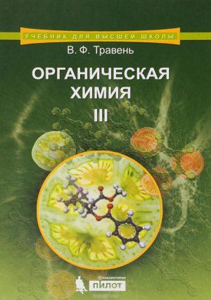 Органическая химия. Учебное пособие в 3-х томах. Том 3