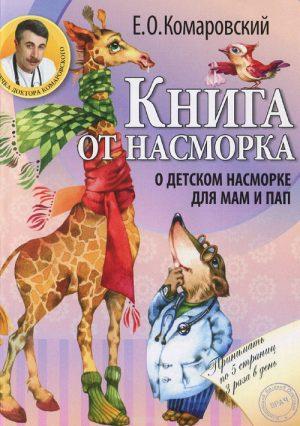 Книга от насморка: о детском насморке для мам и пап