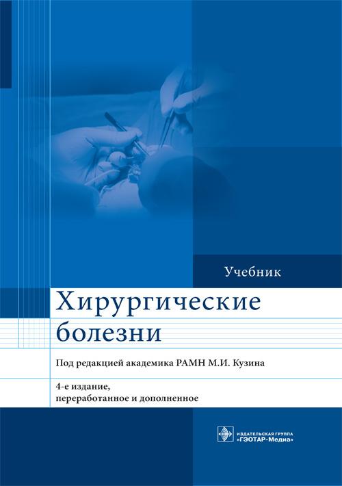учебник по трихологии читать