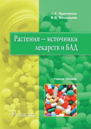 Растения – источники лекарств и БАД. Учебное пособие