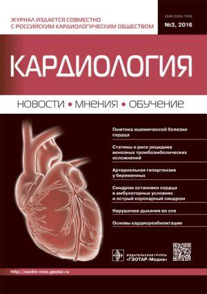 Кардиология. Новости, мнения, обучение. Журнал для непрерывного медицинского образования врачей 3/2016