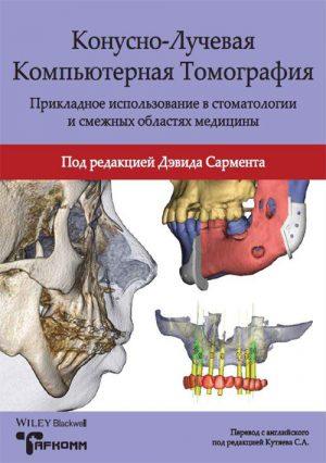 Конусно-лучевая компьютерная томография: прикладное использование в стоматологии и смежных областях медицины. Научно-практическое руководство