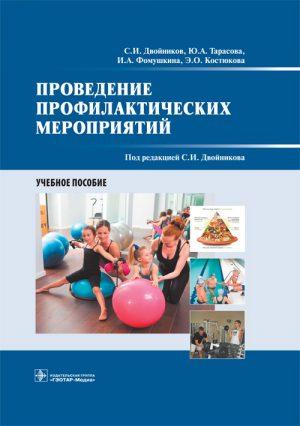 Проведение профилактических мероприятий. Учебное пособие