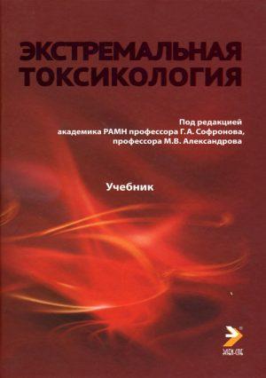 Экстремальная токсикология. Учебник