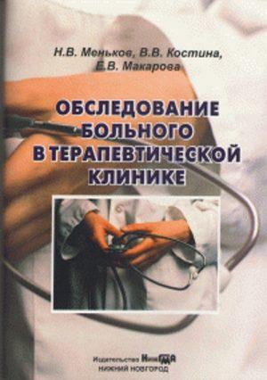 Обследование больного в терапевтической клинике. Учебное пособие