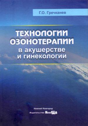 Технологии озонотерапии в акушерстве и гинекологии. Монография