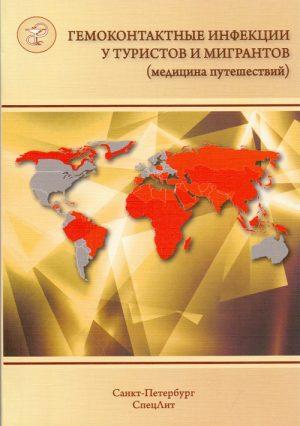 Гемоконтактные инфекции у туристов и мигрантов (медицина путешествий) в 5 частях. Часть 5