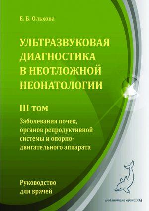 Ультразвуковая диагностика в неотложной неонатологии в 3-х томах. Том 3. Руководство
