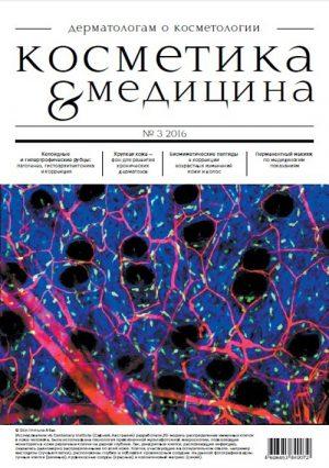 Косметика & Медицина. Дерматологам о косметологии 3/2016