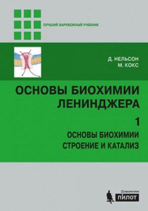 Основы биохимии Ленинджера в 3-х томах. Том 1. Основы биохимии, строение и катализ